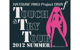 『初音ミク -Project DIVA- f』Touch & Try Tour 2012 summer、この夏全国11箇所で開催の画像