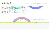 日本初のゲーミフィケーション専門会社アソビエ始動 ― CEOは元経済産業省の安部一真氏の画像