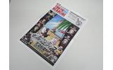 『スーパーダンガンロンパ2』ニュースペーパーが都内で配布中、高山みなみインタビューも掲載の画像