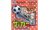 くにおくんのサッカーゲーム『熱血高校サッカー部 ワールドカップ編』3DSVCに登場の画像