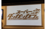 豪華声優陣も応援に登場!『スーパーダンガンロンパ2』発売記念発表会レポート(後編)の画像