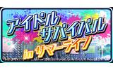 『アイドルマスター シンデレラガールズ』秋葉原の駅貼広告をジャック の画像