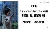 LTEスマホ向けのプランを発表したの画像