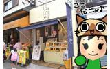 やなかしっぽや 谷中本店。日暮里駅から行った場合、左手に見えますの画像