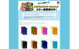 クラブニンテンドー、3DS LLが収納できるキンチャクを準備中 ― 会員から意見募集もの画像
