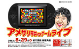 アメザリ平井「ゲームライブ」第2弾をこの夏開催の画像