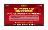 任天堂『ポケットサッカーリーグ カルチョビット』マクドナルドカップを開催の画像