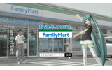 「初音ミク」5th AnniversaryファミマキャンペーンTVCMオンエア ― NGカットも公開の画像