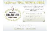 ファイナルファンタジー展、ニコ生で配信決定 ― FF13シリーズの発表会も生中継の画像