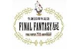 いよいよ今週末開催「FINAL FANTASY展」イベント詳細をチェック ― コスプレは禁止にの画像