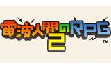 【Nintendo Direct】あの大ヒットRPGの続編『電波人間のRPG2』9月26日配信決定の画像