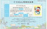 川崎市HPの配布するドラえもん特別住民票。、「身長」129.3cm、「体重」129.3kg、「胸囲」129.3cmとかなりの肥満体であることがわかるの画像