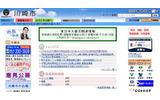 川崎市HPの「トピック」にも住民票配布を告知の画像