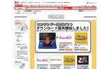 セブンネットショッピング、3DSソフトダウンロード版販売開始 ― ネットでDL番号を発行 の画像