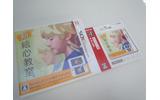 パッケージ版とダウンロードカード版の画像