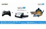 『モンスターハンター3(トライ)G HD Ver.』、北米と欧州で2013年3月リリース決定の画像