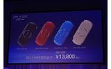 PSP、9月20日より3000円値下げ ― 新価格でさらにお手軽にの画像