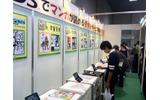 京都国際マンガ・アニメフェアで『どこでも本屋さん』を体験してみた ― 通信機能を活用したコンテンツも確認の画像