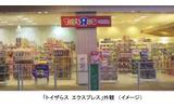 「トイザらス エクスプレス」全国6店舗オープン ― クリスマスシーズン向けに期間限定での画像