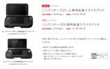 ついにLLにも対応!「ニンテンドー3DS LL専用拡張スライドパッド」は11月15日発売の画像