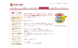 東京キャラクターストリートにポケモンセンター出張所がオープンの画像