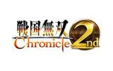 ダウンロード版『戦国無双 Chronicle 2nd』発売決定、更新データは10月16日より配信の画像