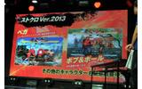 発売直前!PS Vita版『ストクロ』紹介&『ヴァンパイア』新作も発表 ― 「ストリートファイター25周年 公式全国大会 格闘秋祭り」レポの画像