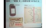 「伊豆謎」ではクロスワードパズルに謎が集約されるの画像