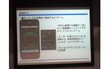 スマートフォンアプリとも連動するの画像