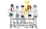 EVANGELION STORE TOKYO-01(c)カラーの画像