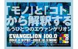 名古屋パルコ「EVANGELION100.0」(c)カラーの画像