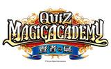 『クイズマジックアカデミー 賢者の扉』の画像