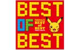 ポケモンTVアニメ主題歌 BEST OF BEST 1997-2012の画像