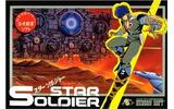 『スターソルジャー』パッケージの画像