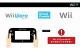 発売当初はWii U GamePadではプレイできないの画像