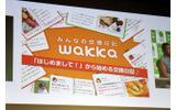 「wakka」の画像