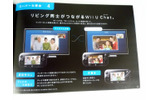 ファミリー層に向けて Wii U Chatをアピールの画像