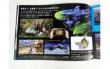 『モンスターハンター3(トライ)G HD Ver.』の画像