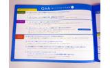 内蔵ソフトについてのQ&Aの画像