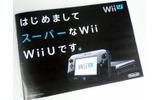 「はじめましてスーパーなWii Wii Uです」の画像