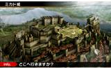 東のミカド国のミカド城の画像