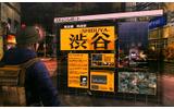 看板には渋谷の文字がの画像