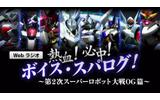 「熱血!必中!ボイス・スパログ!~第2次スーパーロボット大戦OG篇~の画像