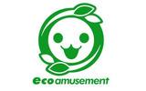 エコアミューズメントの画像