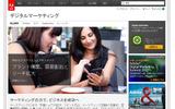任天堂、デジタルマーケティング強化へ「Adobe Marketing Cloud」を導入の画像