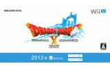 『ドラゴンクエストX 目覚めし五つの種族 オンライン』2013年春発売予定の画像