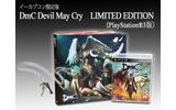 「LIMITED EDITION」PS3版のパッケージ内容の画像