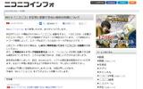 Wii U『ニコニコ』で不具合発生の画像