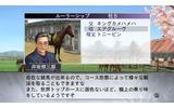 実在馬イベント(ルーラーシップ)の画像
