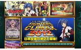 「カードファイト!! ヴァンガード」公式ウェブサイトの画像